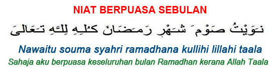 niat puasa sebulan dalam bulan ramadhan 2012