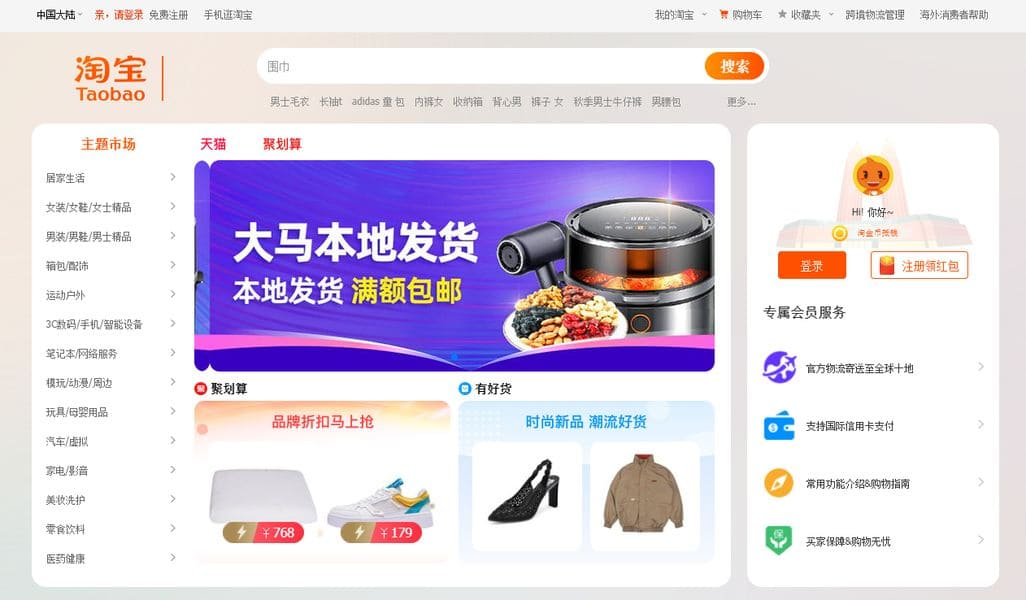 Beli barang murah dari China di Taobao.com